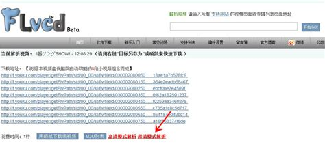 How to download HD video files from Youku website: aptx